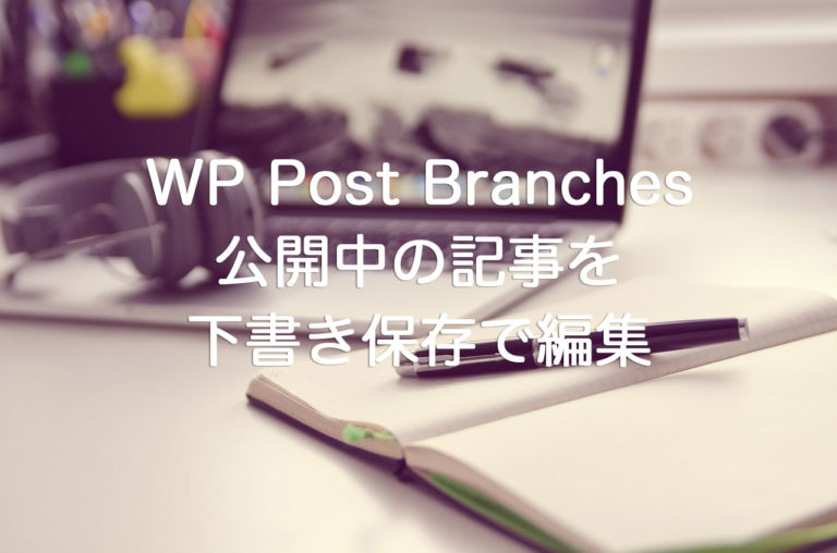 WP Post Branches