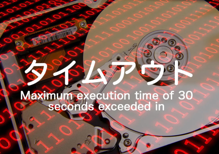 Maximum execution time of 30 seconds exceeded in